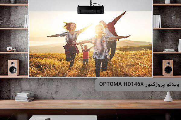 معرفی ویدئو پروژکتور اپتما HD146X
