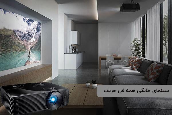 سینمای خانگی با رزولوشن full hd