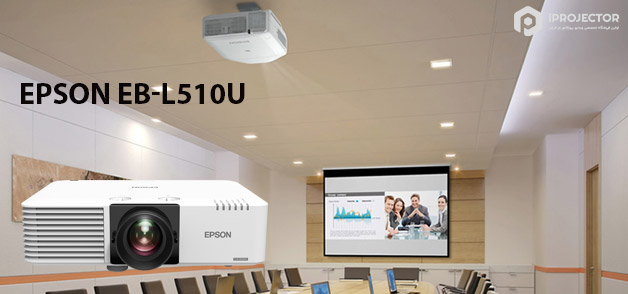epson l500u projector